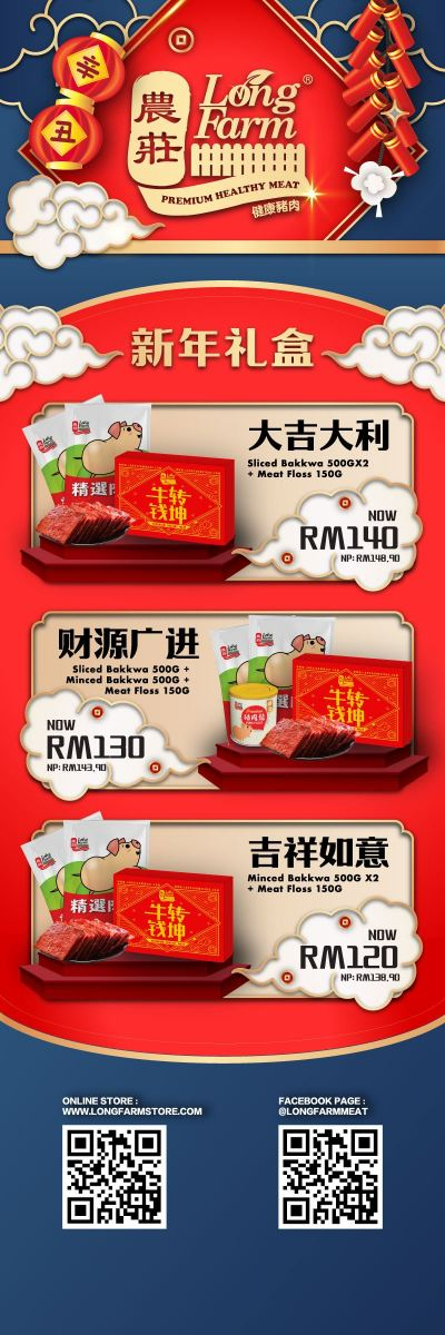 ������� Chinese New Year Package