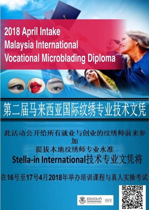 Malaysia International Vocational Microblading Diploma �ڶ����������ǹ�������רҵ������ƾ