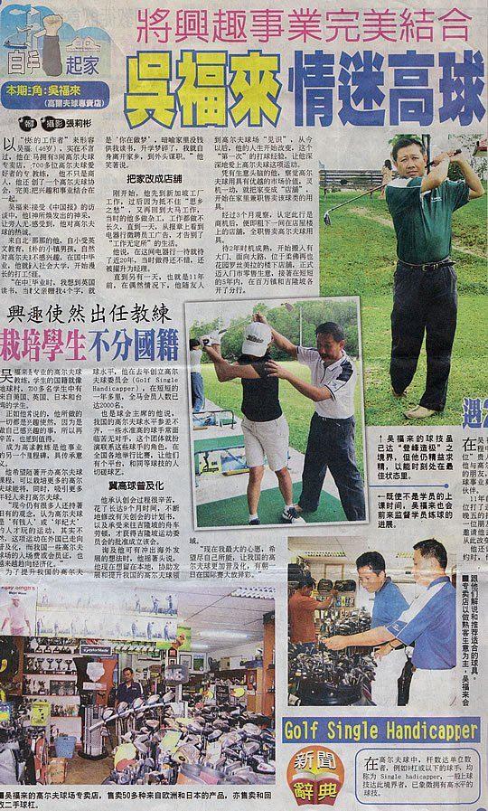中国报(1/11/2007)