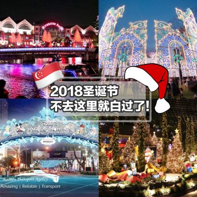 2018 Christmas Must Go Singapore