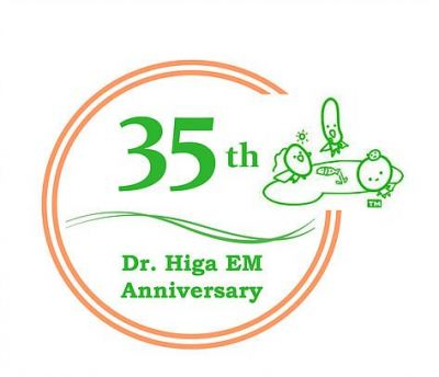 January 21, 2017 - 35th Dr. Higa EM Anniversary