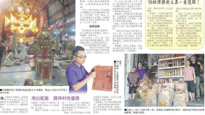 中国报 (北马)  13.08.2017