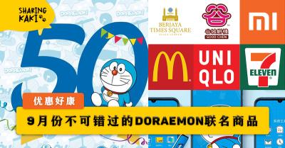 9�·ݲ��ɴ���� Doraemon ������Ʒ����GET���𣡣�