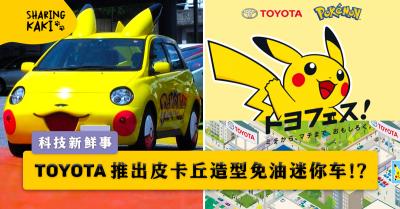 Nintendo ���� Toyota �����Ƴ� Pikachu���ͳ���Pi!Car!  �ԥå��`��