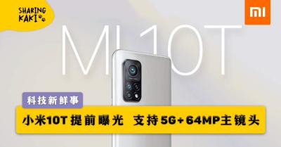 XiaoMI 10T提前曝光!!超强配备,支持5G,搭载Snapdragon 865处理器,配搭64MP主镜头!!