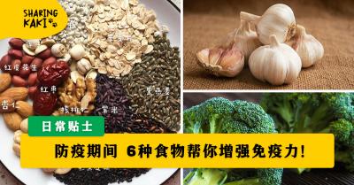 防疫期间,6种食物帮你增强免疫力!!