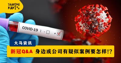 新冠肺炎5个常见问题,身边或公司有疑似案例要怎样!?