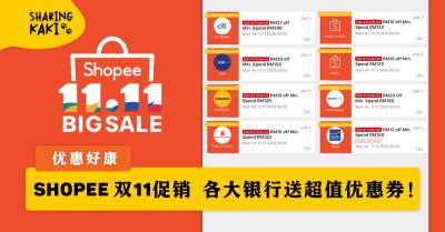 SHOPEE 双十一购物节,联合各大银行送出超值折扣券!