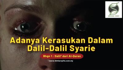 Adanya Kerasukan Dalam Dalil-Dalil Syarie (Bhgn 1) �C IKHTIAR SYIFA