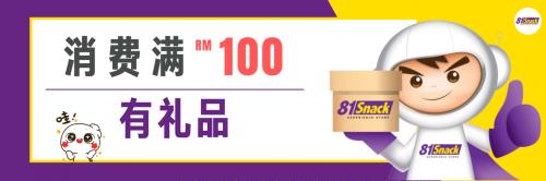 消费满 RM100 将会得到一份小礼品 (随机礼品)