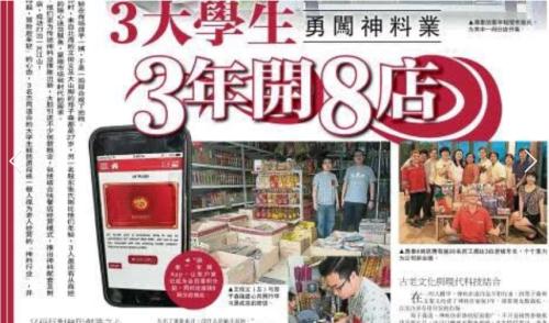 星洲日报 (北马)  11.04.2017