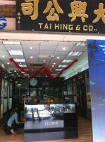 Tai Hing Showroom