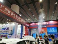 CHINA CAR CARE EXHIBITION - GUANG ZHOU, CHINA ~ JULY 2019