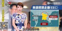 Eastern Economy Corridor 20 Years Development (2017-2036)