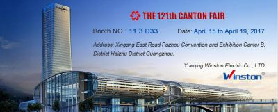2017, 121th Canton Fair