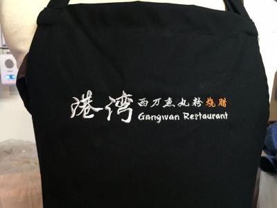 full apron
