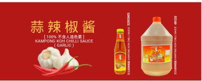 Koki Kampong Koh Chilli Sauce