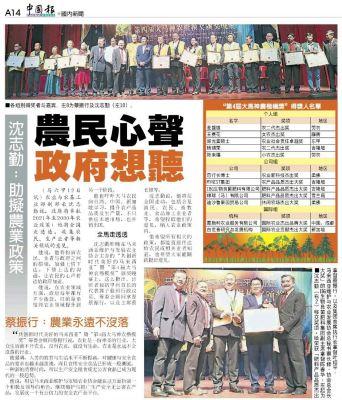 第4届大马神农楷模奖报章新闻