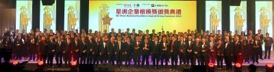 Sin Chew Business Excellence Award 2016