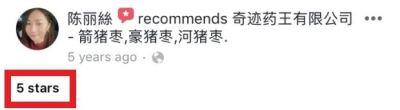 FB 5 Star Reviews