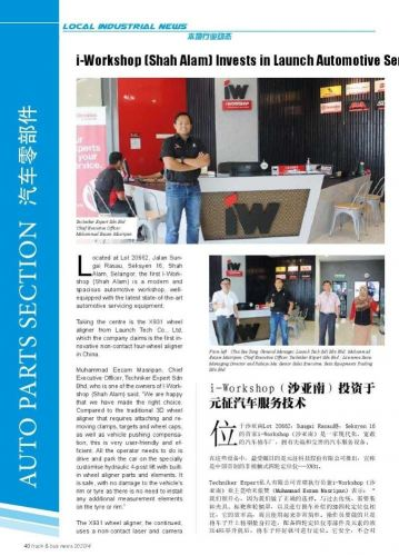 TYREMAN 2020, i-Workshop (Shah Alam) invest in Launch Automotive Technology - Page 1