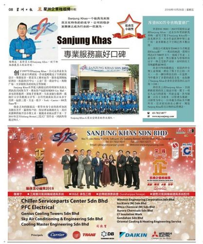 2018 Sin Chew Business Service Excellence Award