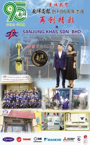 2018 Nanyang Superb Brand Award