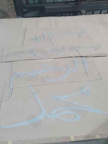 Jawi Wording Plate