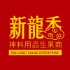Sin Long Xiang Enterprise