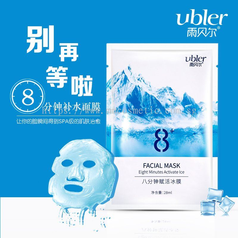 MM COSMETIC SDN BHD:雨贝尔8分钟赋活冰膜 Ubler 8 Mins Revitalizing Ice Mask