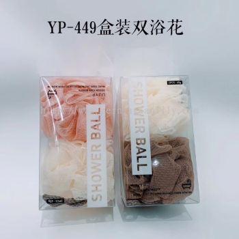 YP-449 UUYP 2pcs Bath Ball