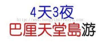 4D3N BALI TOUR