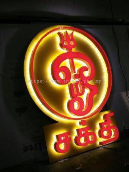 Om Sakthi 3D Signage front lit & back lit
