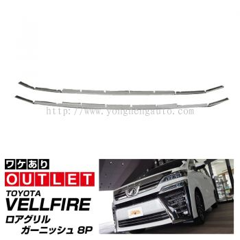 Vellfire Bumper Lower Grille Chrome (2pcs) [YH589]