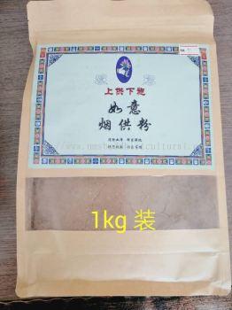 如意烟供粉 上供下施 施食药供布施 1kg