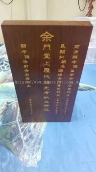 Wood Engraved
