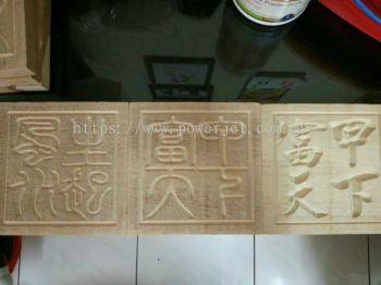Chinese Word Engraving