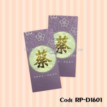 RP-D1601 古典花卉低纹系列-西马