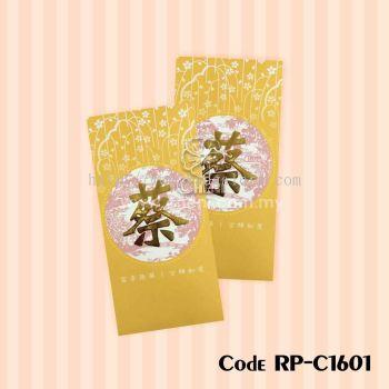 RP-C1601 古典花卉低纹系列-东马