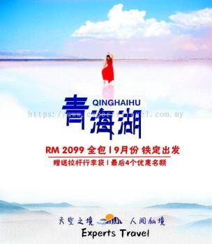 海外假期 ~ 超值新推荐 ~ 最新推介青海湖(天空之境)之旅