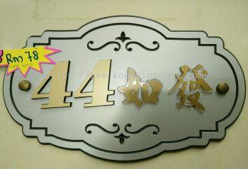 Aluminum Number Plate ACP01