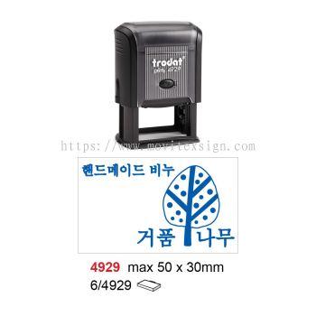 Personal Design Rubber Stamp 4929