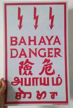 TNB Sign danger /bahaya /Tamal