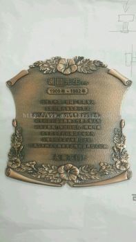 3D mamoral plaque sign (click for more detail)