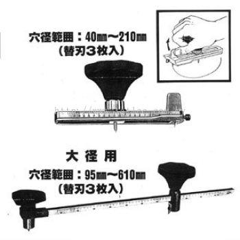 Gasket Cutter 40mm ~ 610mm