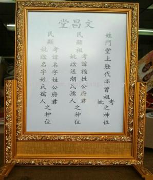 地藏王菩萨 , 为各人历代祖先立牌位