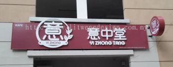 意中堂YI ZHONG TANG (Kepong)