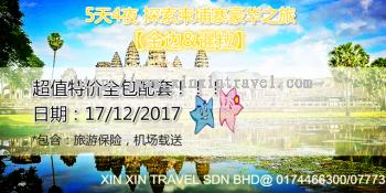 5DAYS Combodia Discover Tour(Phnom Penh & Siem Reap)