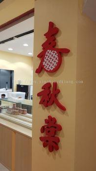 Pvc 3D Signage at KL and klang