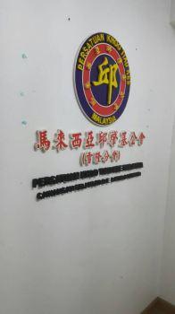 Malaysia Khoo Tiao kee 3D boxup pvc Signage